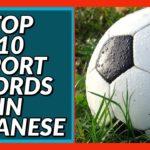 Top 10 Sport Words in Japanese! Beginner Conversation Series