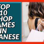 Top 10 Store Names in Japanese! Beginner Conversation Series