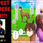 Weirdest Japanese Game Ever! Learn Japanese with MY HORSE PRINCE|うまのプリンスさま Uma no Purinusu-sama