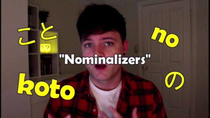 """What are Nominalizers in Japanese – Using こと """"Koto"""" and の """"No"""" – Japanese Grammar Essentials 4"""