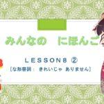 みんなのにほんご 8か ② [なadjective. negative] |Japanese Learning | Minna no Nihongo (Lesson 8)