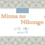 【単語】色 | colors in Japanese | Japanese Learning | Vocabulary | Minna no Nihongo (Lesson 7)
