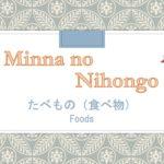 【単語】たべもの   food in Japanese   Japanese Learning   Minna no NIhongo Lesson6