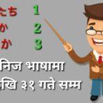 learn japanese date in nepali जापानिज भाषामा गतेहरु सजिलै सिकौँ।