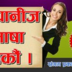 learn japanese language in nepali