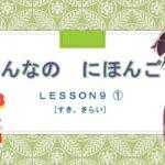 みんなの にほんご 9か ①(like ~: すき)  Japanese Learning   Minna no Nihongo (Lesson 9)