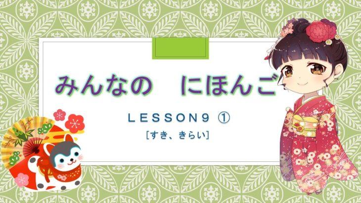 みんなの にほんご 9か ①(like ~: すき)| Japanese Learning | Minna no Nihongo (Lesson 9)