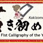 書き初め【the First Calligraphy of the Year】Japanese Kakizome