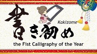 書き初め【the First Calligraphy of the Year】Japanese Kakizome