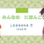 みんなのにほんご 8か ⑦どんなN[what kind of ] | Japanese Learning | Minna no Nihongo (Lesson 8)