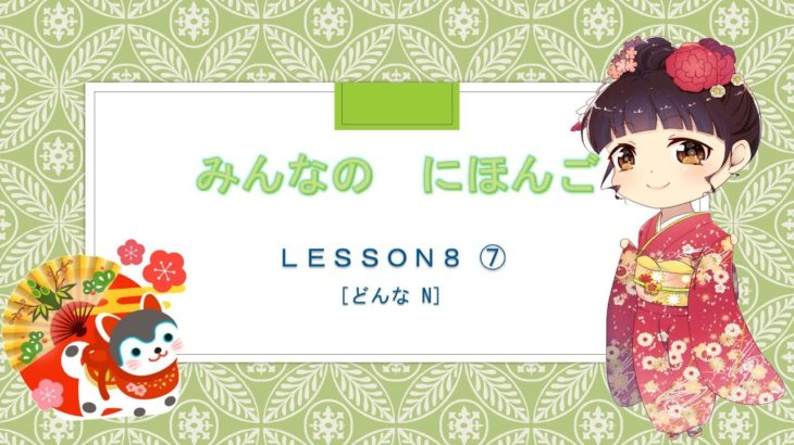 みんなのにほんご 8か ⑦どんなN[what kind of ]   Japanese Learning   Minna no Nihongo (Lesson 8)