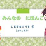 みんなのにほんご 8か ⑧  (どれ)[which]| Japanese Learning | Minna no Nihongo (lLesson 8)