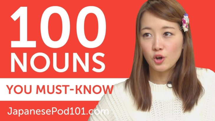 100 Nouns Every Japanese Beginner Must-Know
