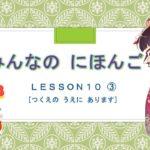 みんなのにほんご 10か ③(Position)| Japanese Learning | Minna no Nihongo (Lesson 10)