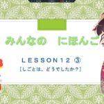 みんなの  にほんご  12か ③ (どうでしたか) | Japanese Learning | Minna no Nihongo (Lesson 12)