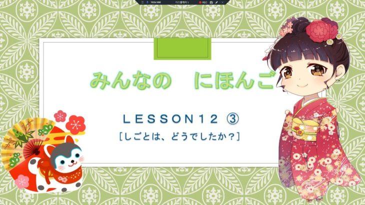 みんなの  にほんご  12か ③ (どうでしたか)   Japanese Learning   Minna no Nihongo (Lesson 12)