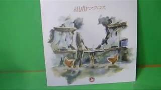 20170520 Used Anime MACROSS KUMIKYOKU LP Records 12inch From Japan 組曲マクロス