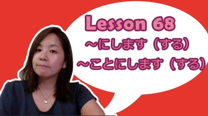 # 68 Learn Japanese – How to use ~にします(~にする)、~ことにします(~ことにする)