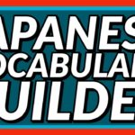 Build Your Japanese Vocabulary NOW!!!!