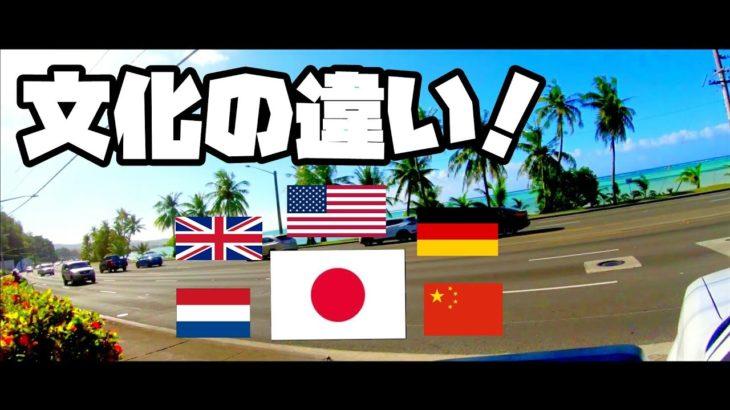 【海外】日本との文化の違い(Defferent culture between Japan and overseas)