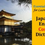 Essential 9,000 Words for Learning Japanese: Japanese-English Concise Dictionary
