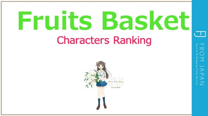 Fruits Basket (Fruba) Anime Character Ranking: Top 5 Fan Favorites | FROM JAPAN