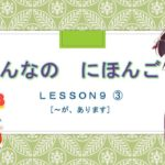 みんなのにほんご 9か ③ (I have :あります) | Japanese Learning | Minna no Nihongo (Lesson 9)