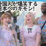 JAPAN CULTURE SHOCK & WEIRD THINGS FOREIGNERS FIND