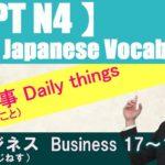 【JLPT N4】Basic Japanese Vocabulary No.47