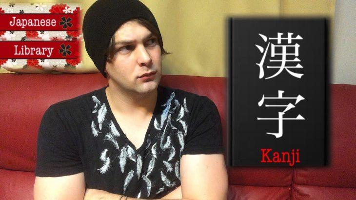 Japanese KANJI Learning Method   Free Japanese Study Resources