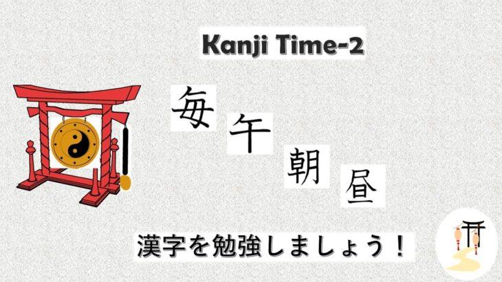 Japanese Kanji learning