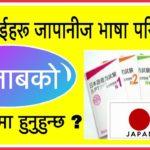 Japanese Language JLPT In Nepali-जापानीज भाषा परिक्षा 2019 || Best Books of JLPT For Nepali