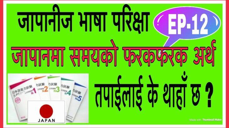 Japanese Language JLPT In Nepali-जापानीज भाषा परिक्षा Ep-12  समयको फरकफरक अर्थ के थाहाँ पाउनुभयो ?