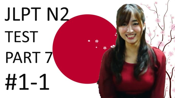 Japanese lesson JLPT N2 文法 実践問題 Part 7 #1-1 with Takepan [Learn Japanese for Free]