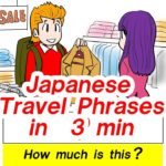 Japanese travel phrases in 3 min   #12