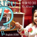 Japanese with 3 year-old girl | ENG Subs | 杏莉翠のキッチン | Arisu's Kitchen