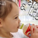 Japanese with 3 year-old girl | ENG Subs | 杏莉翠とライト | Japanese Library