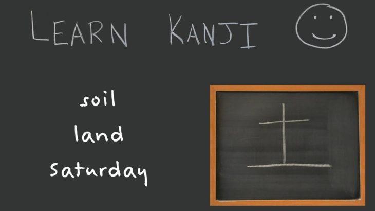 Kanji 土 – soil (土), land (土地), Saturday (土曜日):  – free online Japanese Language study
