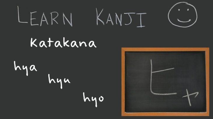 Katakana – hya hyu hyo (ヒャ ヒュ ヒョ): Learn Kanji – free online Japanese Language study