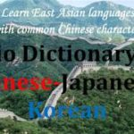 Learn East Asian languages with Chinese characters: Trio Dictionary of Chinese-Japanese-Korean