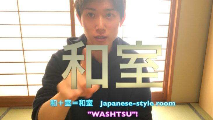 Learn Japanese Kanji ☆ 和 Japanese-style room in Japanese is 和室 WASHITSU