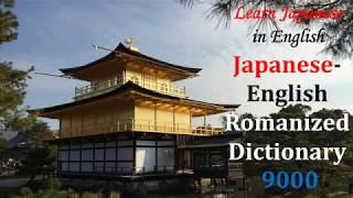 Learn Japanese in English: Japanese-English Romanized Dictionary 9000