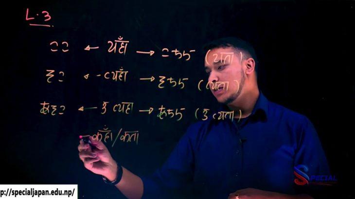 Learn Japanese language in Nepali  जापानीज भाषा सजिलै सिकौँ – Lesson 3