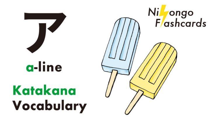Learn Katakana with Japanese Food (a-line)