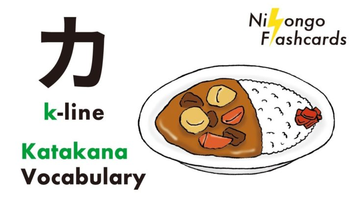 Learn Katakana with Japanese Food (k-line)