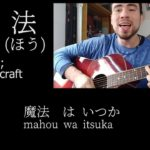 Learning Japanese from Songs – Rain (Sekai No Owari)