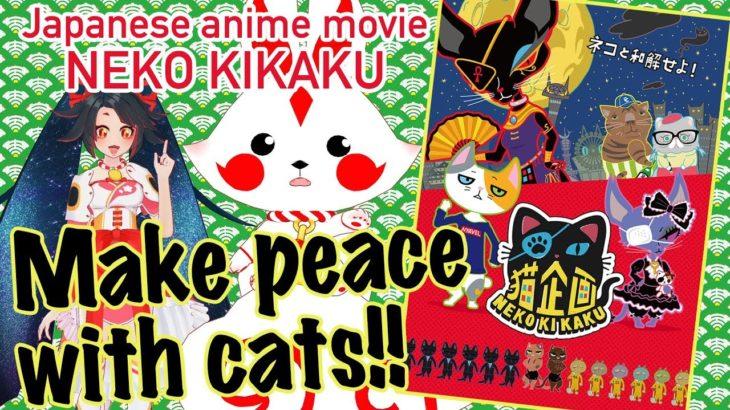【Movie】Japanese Anime Movie NEKOKIKAKU 【映画 猫企画】