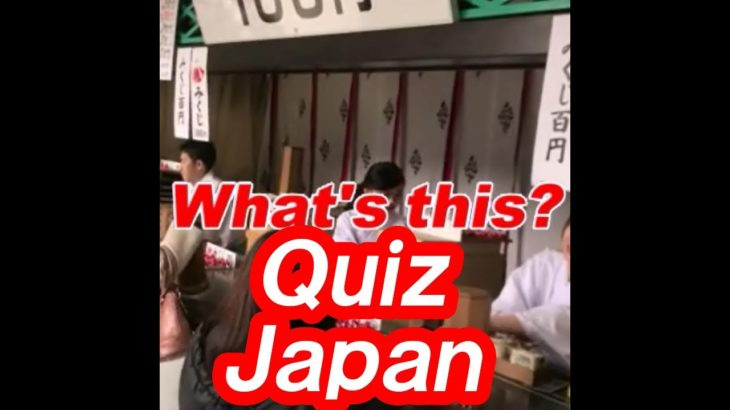Quiz Japan #5   Japanese culture and local specialty