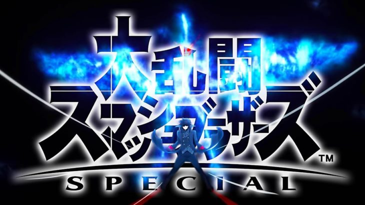 Smash Bros Ultimate Anime Opening | World Of Light Japanese Nightcore