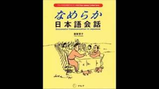 The Secrets of Conversational Japanese 22 | Nameraka Kaiwa | Intermediate Japanese Lesson